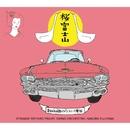 桜富士山/奇妙礼太郎トラベルスイング楽団