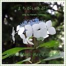 まちがいさがし(「パーフェクトワールド」より)music box/Kyoto Music Box Ensemble