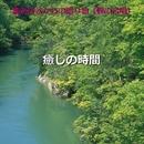 癒しの時間 ~養老渓谷からの贈り物~ (せみの大合唱)現地収録/リラックスサウンドプロジェクト