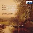 ドヴォルザーク:交響曲第 9番「新世界より」/新日本フィルハーモニー交響楽団