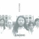 孤高の存在/ANODE