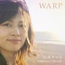 WARP (New Edition)/山田タマル