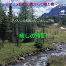 癒しの時間 ~ヨセミテ国立公園からの贈り物「アメリカ合衆国カリフォルニア州」 VOL-2 ~ (小川と小鳥のハーモニー)現地収録/リラックスサウンドプロジェクト