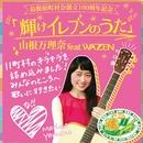 輝けイレブンのうた feat. WAZEN/山根万理奈