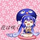 花は咲く feat.音街ウナ/moguwanP