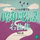 昭和歌謡名曲集 Vol.8(オルゴールミュージック)/西脇睦宏
