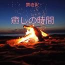 癒しの時間 ~焚き火~ (優しく燃える木の響き)現地収録/リラックスサウンドプロジェクト