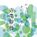 わたしの好きなわらべうた2/寺尾紗穂