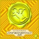 2020 J-POP BEST HITS, Vol.22(オルゴールミュージック)/西脇睦宏