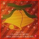 CLASSICAL MUSIC BELL SOUND for X'MAS 2020/ベルサウンド 西脇睦宏