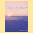 ブルーと夕陽と feat.yui/LUV LA ROSSO