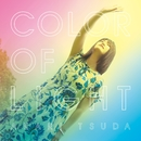 COLOR OF LIGHT/津田朱里