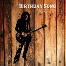 "Birthday Song/木暮""shake""武彦"