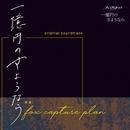 NHK プレミアムドラマ「一億円のさようなら」オリジナル・サウンドトラック/fox capture plan