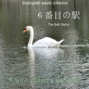 6番目の駅(「千と千尋の神隠し」より) - inst version/Kyoto Piano Ensemble