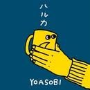 ハルカ/YOASOBI