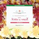 ホイケ アロハ トゥ ソングス 10 カラオケバージョン/ハワイアン・ジュエリー