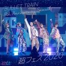 BULLET TRAIN 8th Anniversary Special 超フェス 2020 (Live)/超特急