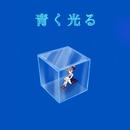 青く光る feat.Chika/otias