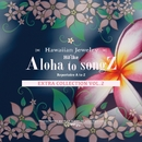 ホイケ アロハ トゥ ソングス エクストラコレクション02/ハワイアン・ジュエリー