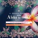 ホイケ アロハ トゥ ソングス エクストラコレクション02 カラオケバージョン/ハワイアン・ジュエリー