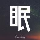 眠/ASIAN HEALING