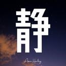 静/ASIAN HEALING