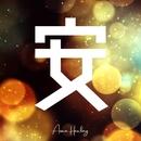 安/ASIAN HEALING