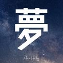 夢/ASIAN HEALING