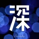 深/ASIAN HEALING