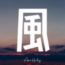 風/ASIAN HEALING