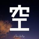 空/ASIAN HEALING