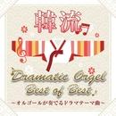 韓流ドラマチックオルゴール Best of Best ~オルゴールが奏でるドラマテーマ曲~/オルゴール