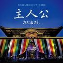 主人公(東大寺コンサート2010)/さだまさし