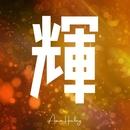 輝/ASIAN HEALING
