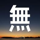 無/ASIAN HEALING