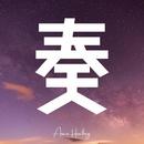 奏/ASIAN HEALING