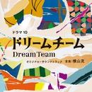 NHK ドラマ10「ドリームチーム」オリジナル・サウンドトラック/横山克