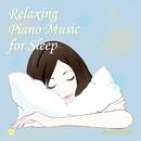 睡眠音楽 癒しのピアノ/ヒーリング・ライフ