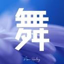 舞/ASIAN HEALING