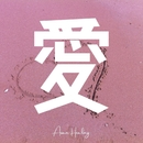 愛/ASIAN HEALING