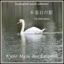 6番目の駅(「千と千尋の神隠し」より) - music box/Kyoto Music Box Ensemble