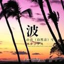 波の音(自然音)でリラックス/ASIAN HEALING