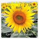時代 - music box/Kyoto Music Box Ensemble