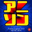 アニソン レジェンド Vol.1(オルゴールミュージック)/西脇睦宏