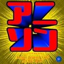 アニソン レジェンド Vol.2(オルゴールミュージック)/西脇睦宏