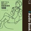 起きてから寝るまで韓国語表現1000/ALC PRESS INC.