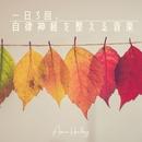 一日3回、自律神経を整える音楽/ASIAN HEALING