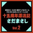 十五周年漂流記 Vol.2 (Live)/さだまさし