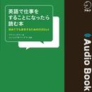 英語で仕事をすることになったら読む本/ALC PRESS INC.